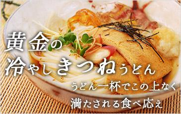【夏季限定】じゅわ〜っと口の中いっぱいに広がる美味しさ黄金の大判冷やしきつねうどんセット