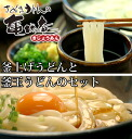 "Authentic! Sanuki udon Internet only sale! Domestic wheat udon ""Kaoru"" boiler up set of pot udon Udon noodles!"
