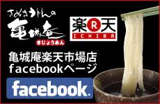 亀城庵facebook