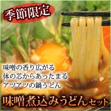 【冬季限定・期間限定】広がる味噌の香り味噌煮込みうどんセット