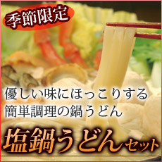 【冬季限定・期間限定】ほっこり優しい味わい塩鍋うどんセット