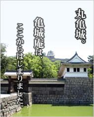 小さな小さな製麺所から始まった亀城庵