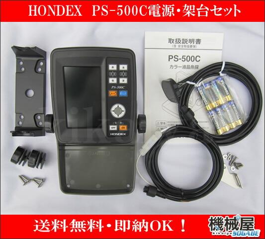 ホンデックス◆PS-500C