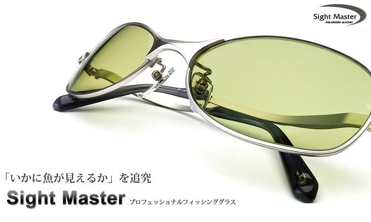 Sight Master プロフェッショナルファッショングラス