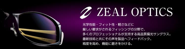 ZEAL OPTICS ジール オプティクス 偏光サングラス タレックス グレンフィールド フィシンググラス