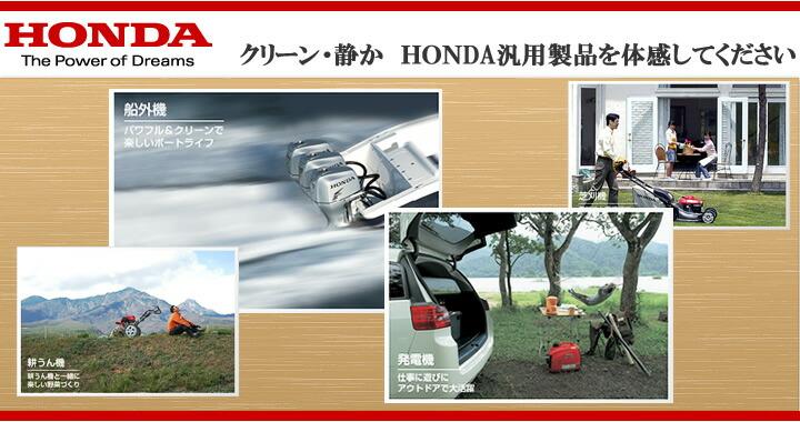 ホンダ 本田 HONDA 耕うん機発電機船外機草刈り機ポンプ洗浄機