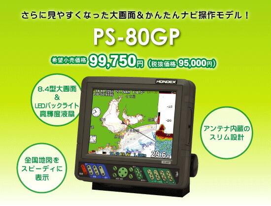 HONDEX 魚探 PS-80GP