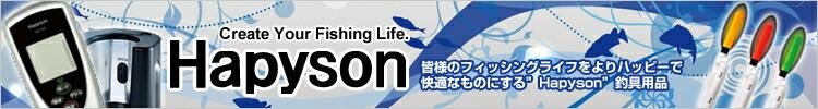 ハピソン/山田電器/パナソニック/Hapyson/