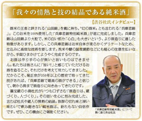 「我々の情熱と技の結晶である純米酒」渋谷杜氏インタビュー