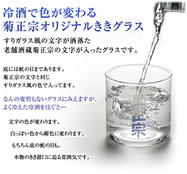 菊正宗オリジナルききグラス