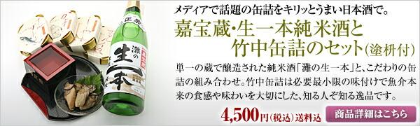 嘉宝蔵・生一本純米酒と竹中缶詰のセット(塗枡付)