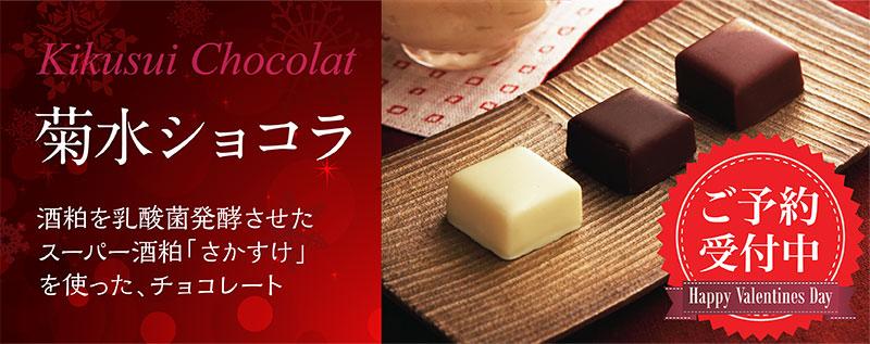 酒粕チョコレート