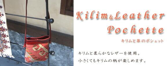 キリムと革のポシェット