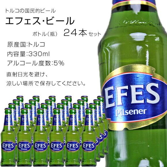 エフェスビール24本セットスペック