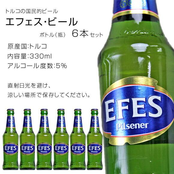 エフェスビール6本セットスペック