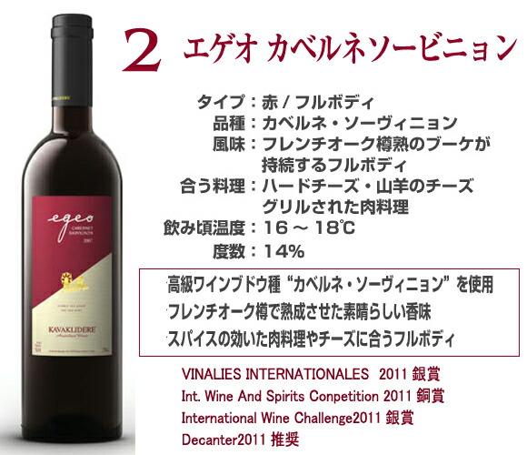 エゲオ-カベルネソーヴィニョンボルドーワインにも使われるカベルネ・ソーヴィニョン種を使用。ハードチーズにも合うフルボディワイン