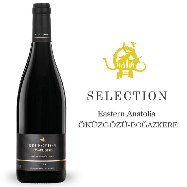 カハクルデレ社・トルコ赤ワイン・フルボディ・セレクション-レッド『SELECTION-RED』