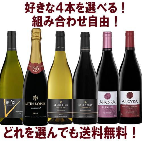 この中から好きなワインを4本!