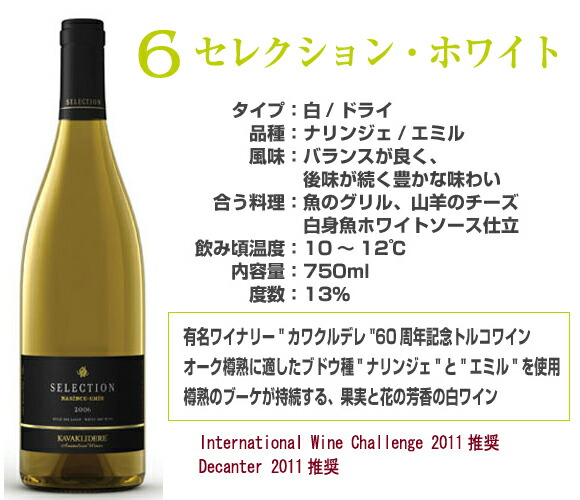 セレクション-ホワイトカワクリデレ社60周年を記念して開発されたトルコ産ブドウによるドライなトルコ白ワイン