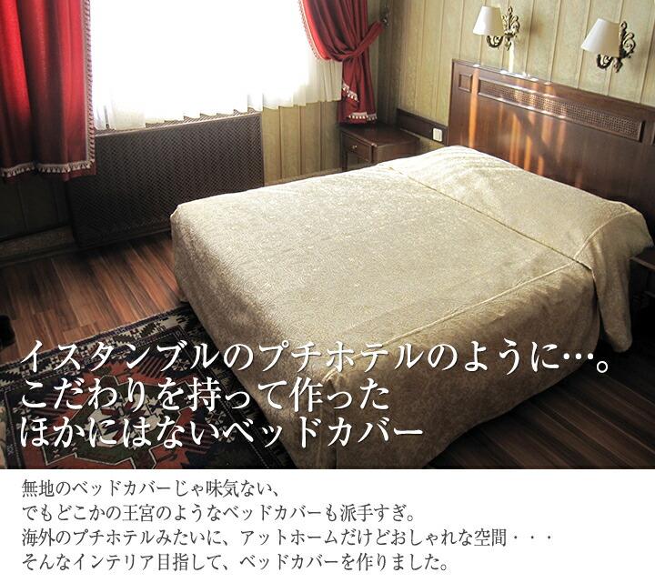 プチホテルのようなお部屋に