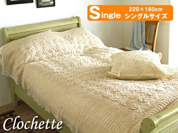 ベッドカバークロシェットシングルサイズ