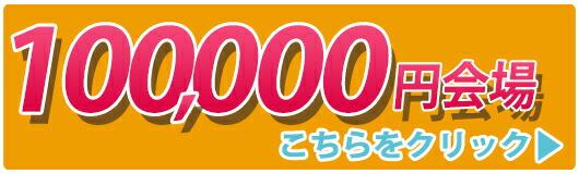 夏の福袋10万円会場はこちら
