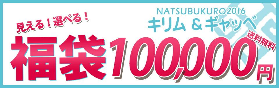 自分で選べる夏の福袋10万円