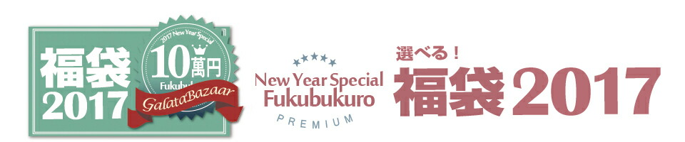 自分で選べる夏の福袋15万円