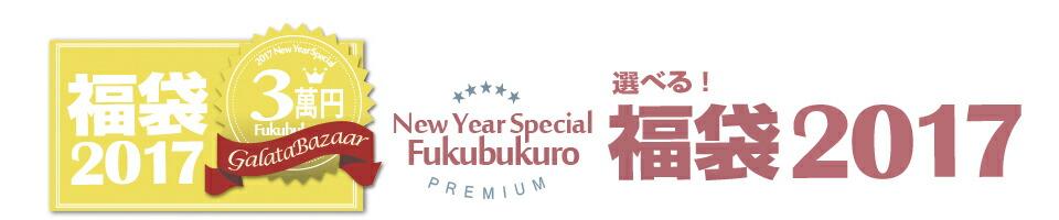 自分で選べる夏の福袋7万円