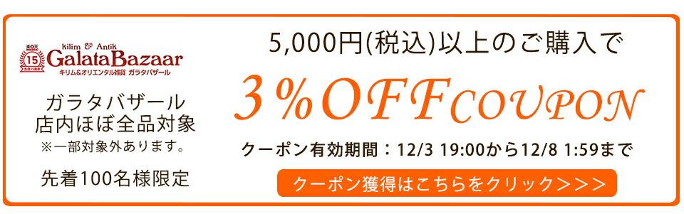 先着100名★5,000円以上のご購入で3%OFF