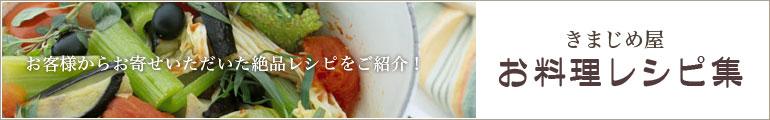 お料理レシピ集