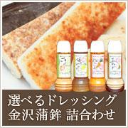選べるドレッシング・金沢蒲鉾詰め合わせ