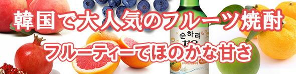 韓国で大人気のフルーツ焼酎