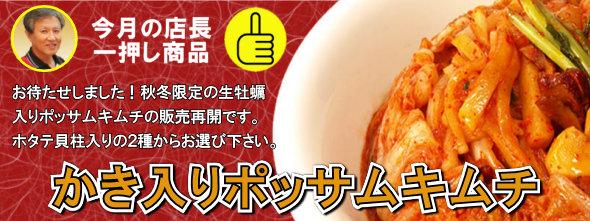 牡蠣入りポッサムキムチ