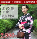 100 Bags sold in 1 minute! Cheap yukata 3 point set women's grab bag tailoring rose pret limited