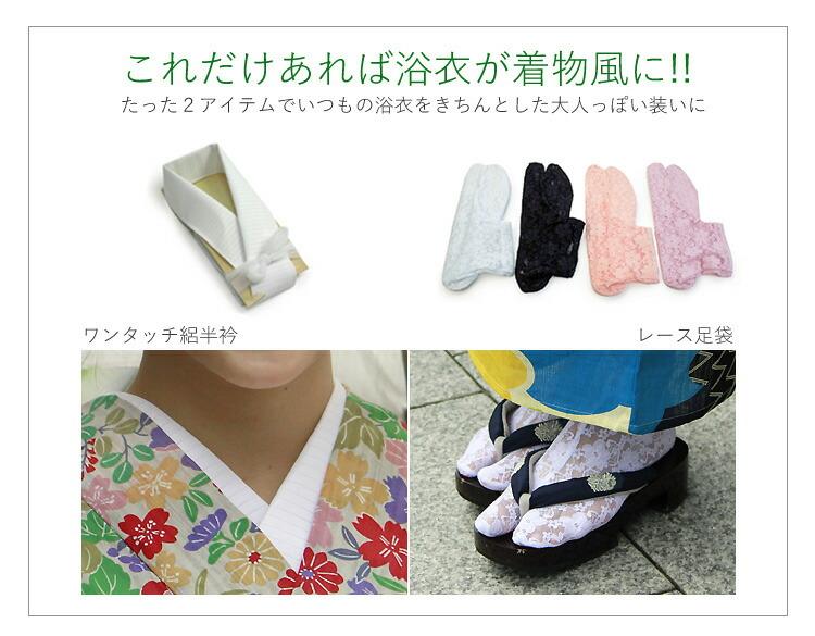 kimono syle yukat set