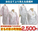 Nagajuban (underwear) washable polyester tailoring up white pink L M