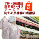 Length washable nagajuban juban kimono Han-ERI Doraemon without three bags 2013 sewn services