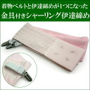 Date kimono kimono dress accessory with a ruched ITA fastening magic ニューサッシュ