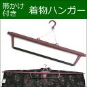 Kimono hanger kimono hanger storage zone 衣紋かけ small kimono accessories
