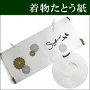 Basic folded paper-wrapping case ≪ impossibility with the folded paper-wrapping case kimono storing window※≫