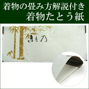 たとう紙 kimono window paper saving storage cheap ship inspectors at least 10 each