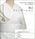 Kimono correction underwear compensation Foundation compensation kimono Accessories Accessories