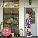Women women's kimono set washable debut kimono lined just clothing summer kimono yukata kimono Nagoya-Obi Obi