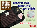Kimono bag length juban Colin belt ITA tighten belt pillow spectacle other kimono dressing small train set, sale exclusion.""