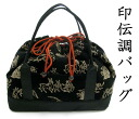 It is ][ KZ] a little shammy-like handbag bag - black ground birds and beasts caricature [sw