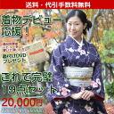 Lined Kimono Starter Set Lucky Bag Women's Kimono Dress Nagoya-Obi Accessories 19pcs