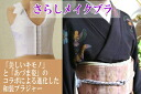 Pillory macabre kimono bra 70-80