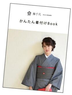 パサージュ鷹匠kimono梅千代