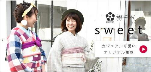 kimono梅千代sweet